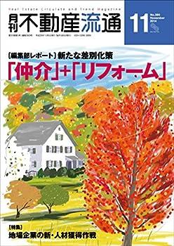 月刊不動産流通2014年11月号10月5日発売