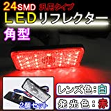 【12V車用】 汎用LEDリフレクター 【白レンズ×赤LED 角型】 2個セット / スモール・ブレーキ連動♪