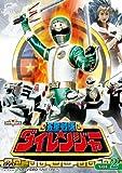 五星戦隊ダイレンジャー VOL.2[DVD]