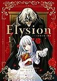 Elysion 二つの楽園を廻る物語(1)<Elysion 二つの楽園を廻る物語> (あすかコミックスDX)