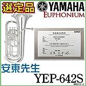ヤマハ ユーフォニアム YEP-642S