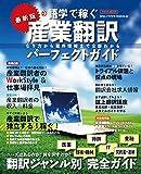 産業翻訳パーフェクトガイド 最新版 (イカロス・ムック)
