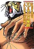 オトナアニメCOLLECTION いまだから語れる70年代アニメ秘話~テレビまんがの時代~