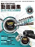 無料ソフトでデキる!  動画編集スーパーテクニック2013 (100%ムックシリーズ)