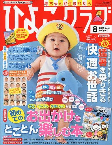 ひよこクラブ 2009年 08月号 [雑誌]