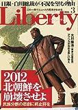 The Liberty (ザ・リバティ) 2012年 03月号 [雑誌]