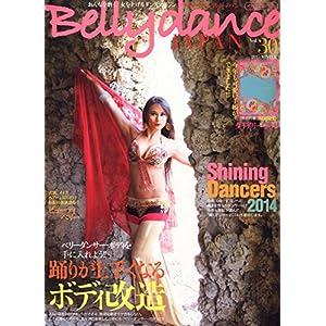Belly dance JAPAN(ベリーダンス・ジャパン)Vol.30 (おんなを磨く、女を上げるダンスマガジン)