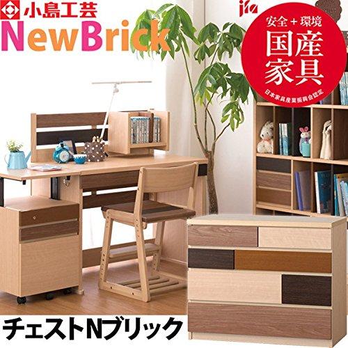 小島工芸 ニューブリック チェエストNブリック