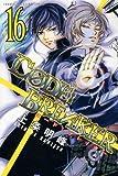 C0DE:BREAKER(16) (少年マガジンコミックス)