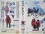 エベレスト~死の彷徨~【字幕版】 [VHS]