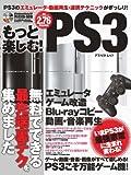 もっと楽しむ!PS3 (アスペクトムック)