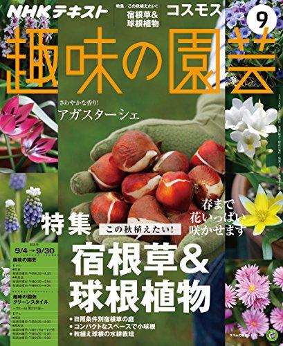 NHK 趣味の園芸 2016年 9月号 [雑誌] (NHKテキスト)