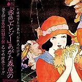 乙女の儚夢 (Bellwood LP Collection) [Analog]