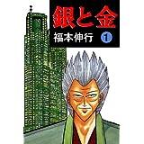 Amazon.co.jp: 銀と金 1 電子書籍: 福本 伸行: Kindleストア