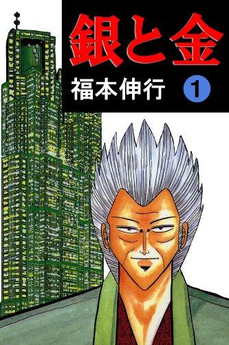 銀と金 1 (highstone comic)