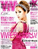 ViVi (ヴィヴィ) 2009年 01月号 [雑誌]