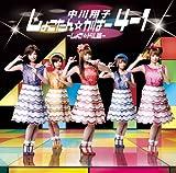 中川翔子 CD 「しょこたん☆かばー4-1~しょこドル編~(DVD付)」