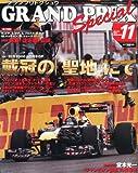 GRAND PRIX Special (グランプリ トクシュウ) 2011年 11月号 [雑誌]