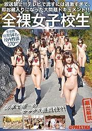 全裸女子校生 [DVD]