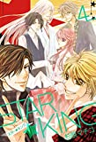 STAR☆KING(4)<STAR☆KING> (カドカワデジタルコミックス)