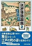 江戸落語図鑑2 -落語国の町並みー
