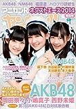 アニカンRヤンヤン!!特別号ネクストエース2014 (CDジャーナルムック)