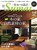SUMAI no SEKKEI (住まいの設計) 2014年 09月号 [雑誌]