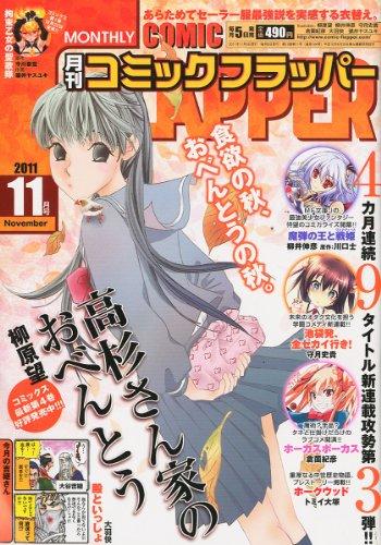 COMIC FLAPPER (コミックフラッパー) 2011年 11月号 [雑誌]