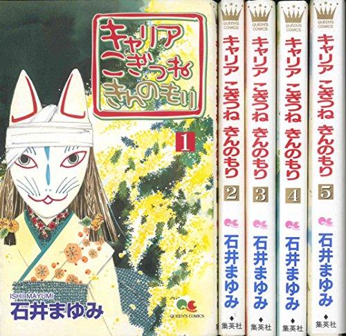 キャリア こぎつね きんのもり 全5巻完結 by by 石井 まゆみ