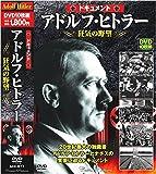 ドキュメント アドルフ・ヒトラー 狂気の野望 DVD10枚組 ACC-077 ランキングお取り寄せ