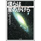 僕らは星のかけら 原子をつくった魔法の炉を探して (ソフトバンク文庫)