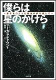 僕らは星のかけら 原子をつくった魔法の炉を探して (SB文庫)