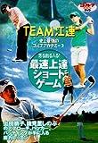 TEAM江連 史上最強のゴルフアカデミー 2 [DVD]