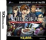 DS 『SIMPLE DSシリーズ Vol.25 THE 交渉人』