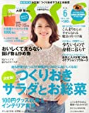 ESSE (エッセ) 2014年 06月号 [雑誌]