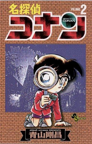 名探偵コナン(2) (少年サンデーコミックス)
