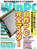 日経 WinPC (ウィンピーシー) 2010年 09月号 [雑誌]