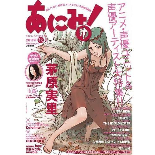 あにみゅ! 2011年秋号 2011年 12月号 [雑誌]