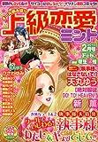 上級恋愛ミント 2010年 02月号 [雑誌]