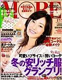 MORE (モア) 2009年 01月号 [雑誌]