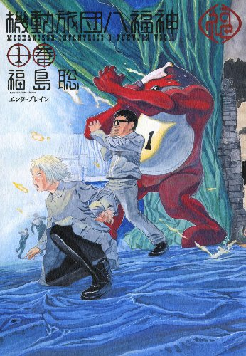 機動旅団八福神 1巻 ビームコミックス(ハルタ)