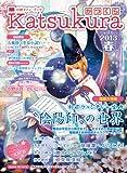 かつくら vol.6 2013春