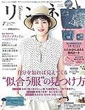 リンネル 2016年 07 月号 [雑誌]