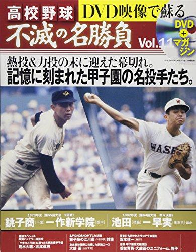 DVDで映像で蘇る 高校野球 不滅の名勝負 Vol.11 (ベースボール・マガジン社分冊百科シリーズ)