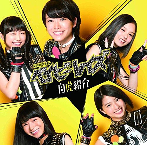 自虎紹介 (初回限定盤B)(DVD付)