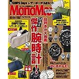 Mono Max