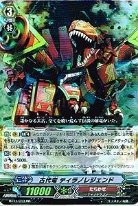 【 カードファイト!! ヴァンガード】 古代竜 ティラノレジェンド RR《 封竜解放 》 bt11-013