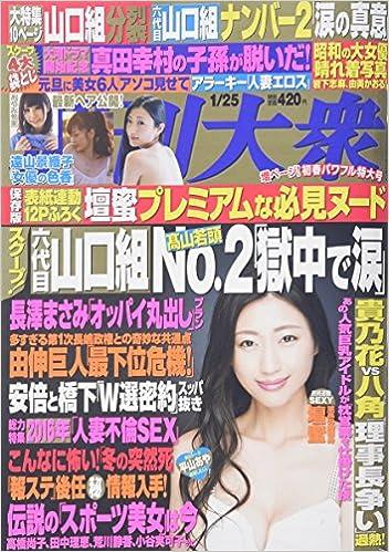 週刊大衆2016年1/25号:真田幸村の子孫が脱いだ