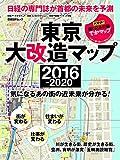 サムネイル:book『東京大改造マップ2016-2020』