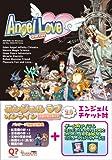 『Angel Love Online』 スターターキット2.0 エンジェルチケット付